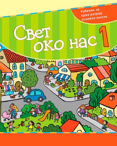 Školska deca - Srpski za dijasporu